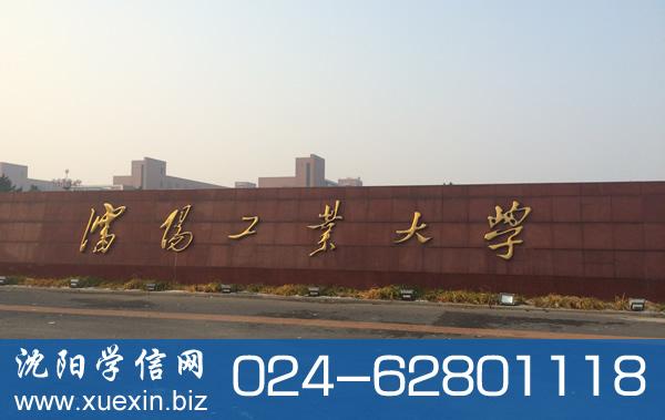 沈阳工业大学档案馆毕业证明、成绩单办理