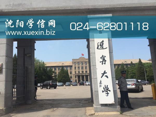 辽宁大学报到证改派全流程体验分享