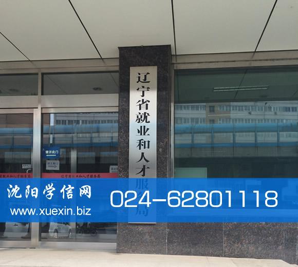 辽宁省就业和人才服务局(辽宁省人才)档案转出流程