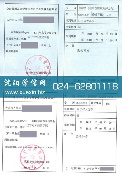 辽宁对外经贸学院报到证首次办理、丢失补办、报到证改派解决方案