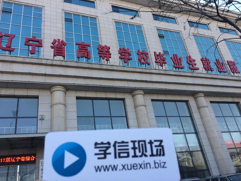 辽宁省高校毕业生就业服务中心(学信现场)