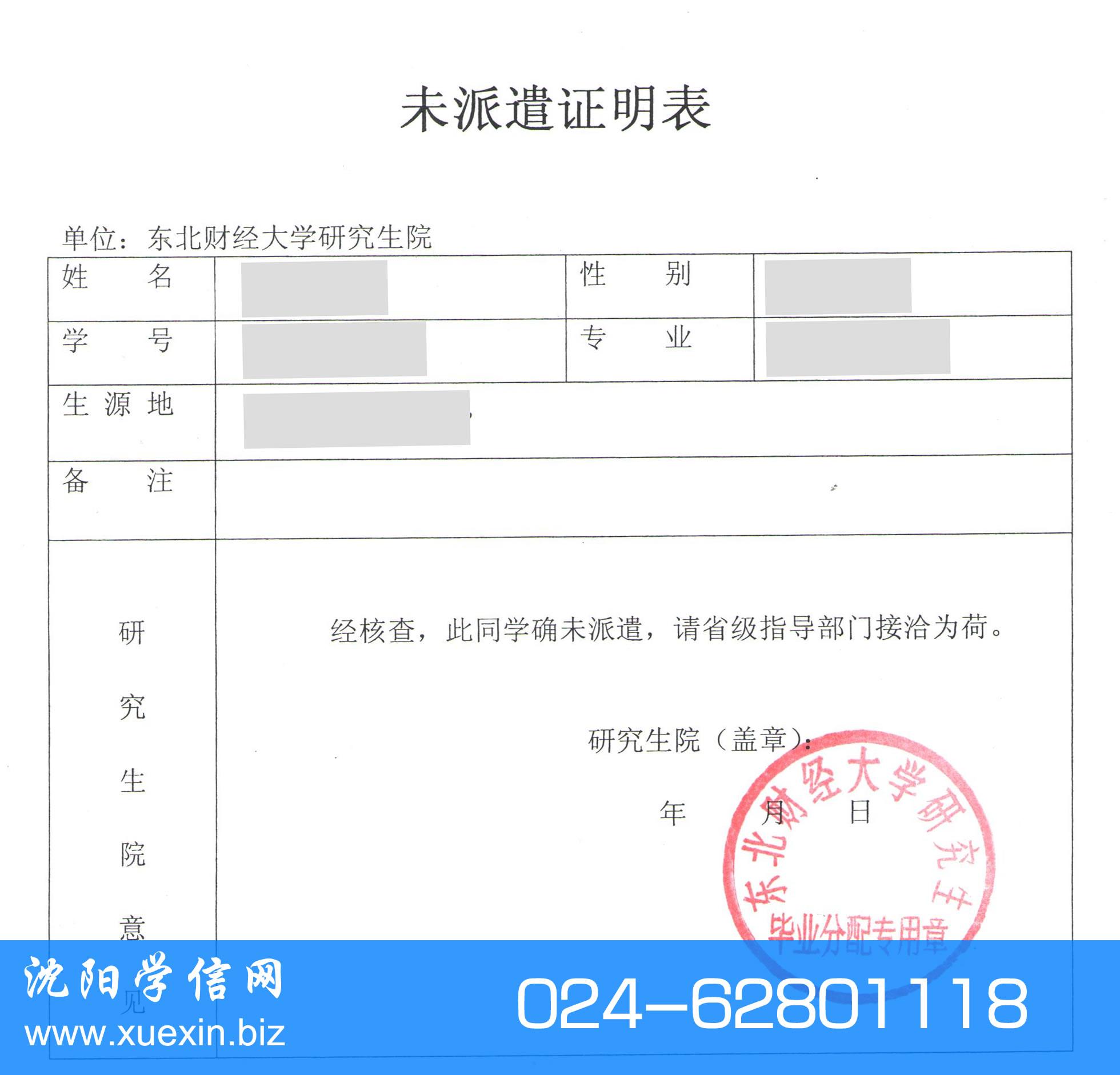 辽宁省高校毕业生延迟派遣如何办理就业报到证?