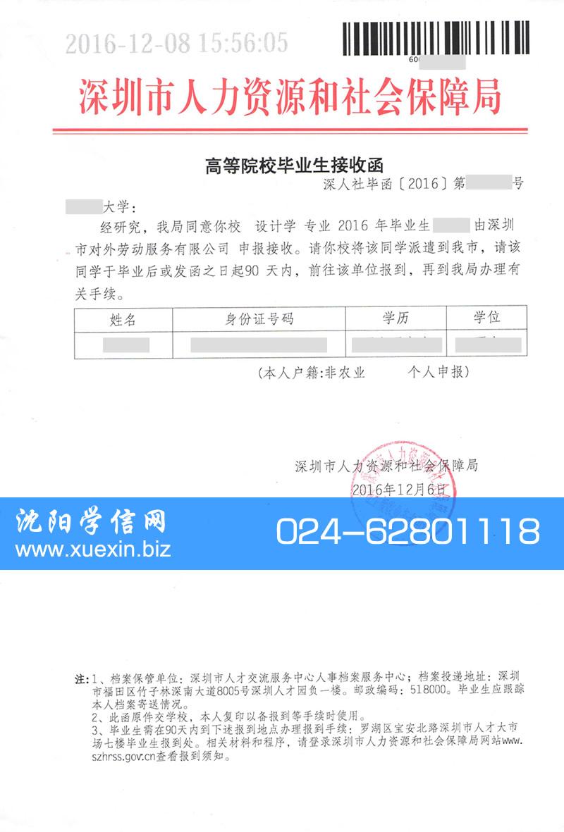 辽宁应届毕业生首次派遣或改派到深圳市就业报到证注意事项