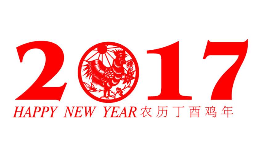 沈阳学信网2017年春节放假安排