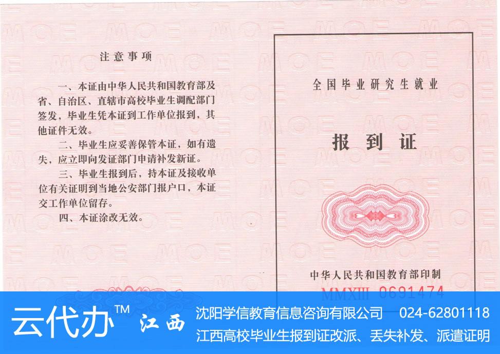 云代办已开通江西高校毕业生报到证丢失补发、改派、派遣证明代办服务